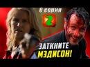 Бойтесь Ходячих Мертвецов 3 сезон 6 серия ЗАТКНИТЕ МЭДИСОН Обзор