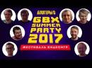 Блогеры о GBX Summer Party 2017. Обзор мероприятия