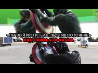 Как снимался «Первый мститель: Противостояние»   As filmed «Captain America: CIvil War»