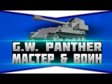 G.W. Panther - Гроза небес! Мастер и Воин!  AQUADAR