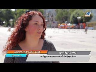 Третю добу у Тернополі розшукують зниклого Андрія Цюрпіту