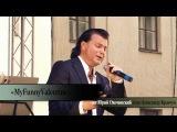 Юрий Охочинский - My Funny Valentine