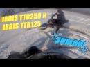 Покатушки 5 на IRBIS TTR250 и на IRBIS TTR125 ЗИМОЙ