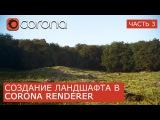 Создание ландшафта в Corona Renderer    3Ds Max   Часть 3. Уроки для начинающих