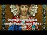 Вышитая бисером, стразами, жемчугом и камнями икона Святого князя Романа Угличс ...