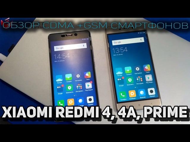 Xiaomi Redmi 4, 4A, 4 Prime CDMAGSM обзор двухстандартного смартфона - 3G Smart