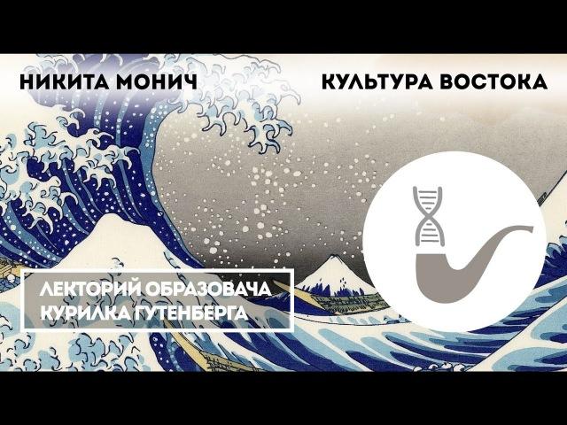 Никита Монич - Любить не будучи знакомым