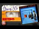 Ретро Коллекция ✮ Любимые Хиты 80х ✮ Silent Circle ✮ RETRO COLLECTION ✮ Stars of 80's ✮