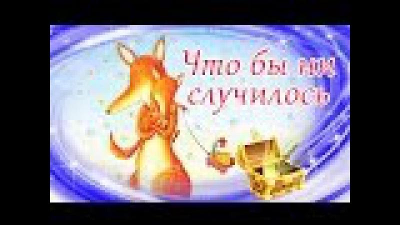 Что бы ни случилось Терапевтическая Видео Сказка на ночь с анимацией Мультик на ночь Сказкотерапия