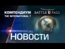 Новости: Глубоководный компендиум The International 2017, а также новые решафлы в Dota2 соста