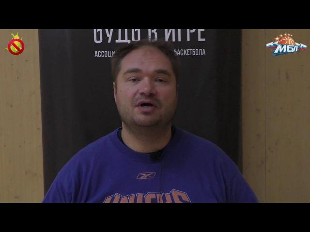 2 Тур. Интервью Иван Кротов. БК ВШЭ [МБЛ 2016/17]