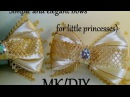 Супер простые и нарядные бантики Канзаши для принцесс /MK/DIY/Kanzashi tutorial