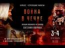 Вторая Чеченская война события, люди и судьбы