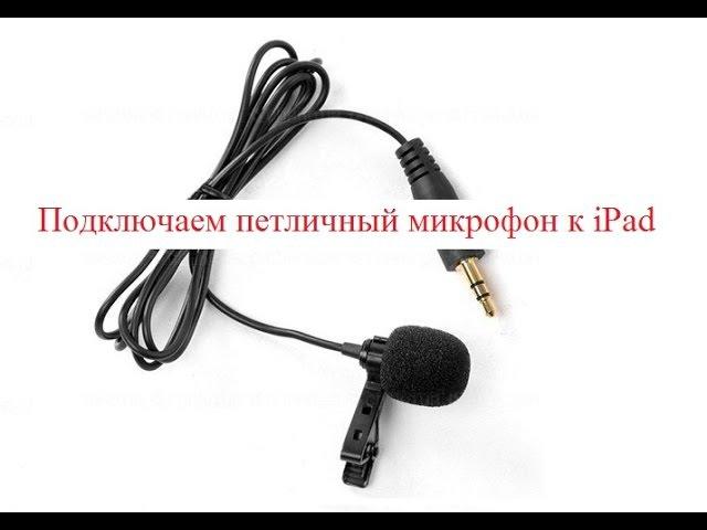 Подключение петличного микрофона Ritmix к iPad и iPhone