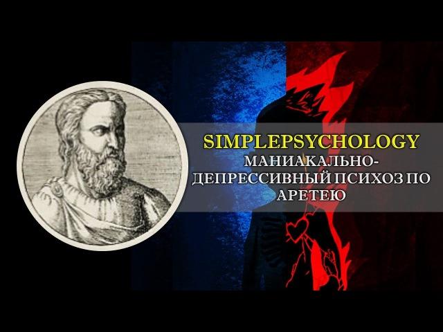 История психиатрии. Маниакально-депрессивный психоз по Аретэю.