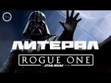 Литерал (Literal) Rogue One A Star Wars Story