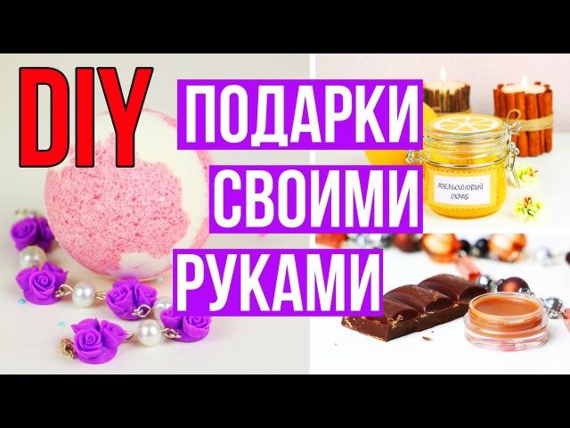 DIY Подарки СВОИМИ РУКАМИ / Что подарить на праздник / Мастер класс 🐞 Afinka