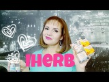 Уходоваяя косметика с Iherb или моё тестирование кислот Mizon, Reviva Labs Nataly4you