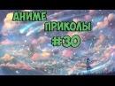 Аниме приколы | Anime crack | Anime coub | Под музыку 30