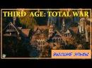 РИВЕНДЕЛЛ! МЫ ПОЙДЕМ В РИВЕНДЕЛЛ! 1 - The Third Age Total War v 3.2