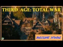 РИВЕНДЕЛЛ ПРОТИВ МОРИИ И ИЗЕНГАРДА 4 - The Third Age Total War v 3.2