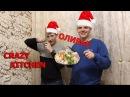 Безумная кухня Новогодний салат/ Crazy kitchen Christmas salad