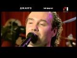 Джанго - Живой концерт Live. Эфир программы