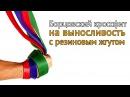 Борцовский кроссфит с резиновым жгутом на выносливость ,jhwjdcrbq rhjccabn c htpbyjdsv ;uenjv yf dsyjckbdjcnm