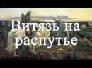 Витязь на распутье Васнецов обзоры картин