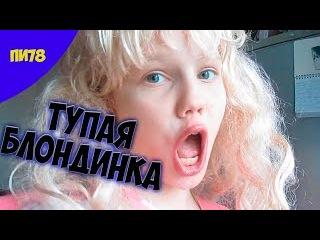 Тупая блондинка   ПИ78