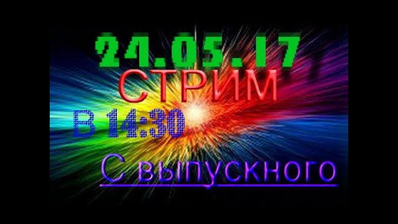 АНОНС СТРИМА 24.05.17