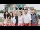 ♪ ♫🔵 Alex Ryabykha Lunchenko Family - TOP 5. ХРИСТИАНСКИЕ ПЕСНИ ПРОСЛАВЛЕНИЯ. НОВИНКИ 2018