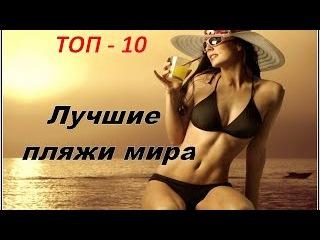 Еще один ТОП 10 лучших пляжей мира!