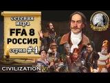 Россия в сетевой игре #Civilization6 | VI – #FFA 8 - 4 серия: «Мужик врага ждет, казак врага ищ...