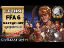 Стрим Civilization 6 | VI на божестве - Македония - челендж на военную победу (финал)
