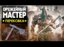Оружейный Мастер - Скандинавская Секира Викинга из For Honor - Man At Arms: Reforged на русском!