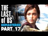 DEATHS DOORBELL!!  The Last of US Remastered Gameplay Walkthrough Part 17 1080P HD 60FPS