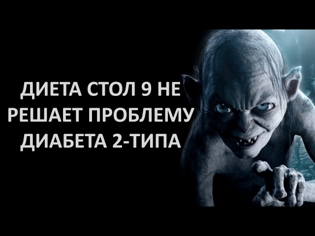 ДИЕТА ПРИ ДИАБЕТЕ СТОЛ 9 НЕ ЛЕЧИТ ДИАБЕТ 2 ТИПА