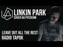 Linkin Park - Leave Out All The Rest Cover by Radio Tapok на русском