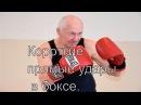 Прямые удары в боксе Короткие прямые удары Уникальная техника Бокс на биомехан