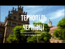 Тернопіль Чернівці