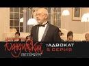 Бандитский Петербург 2 Адвокат 5 Серия