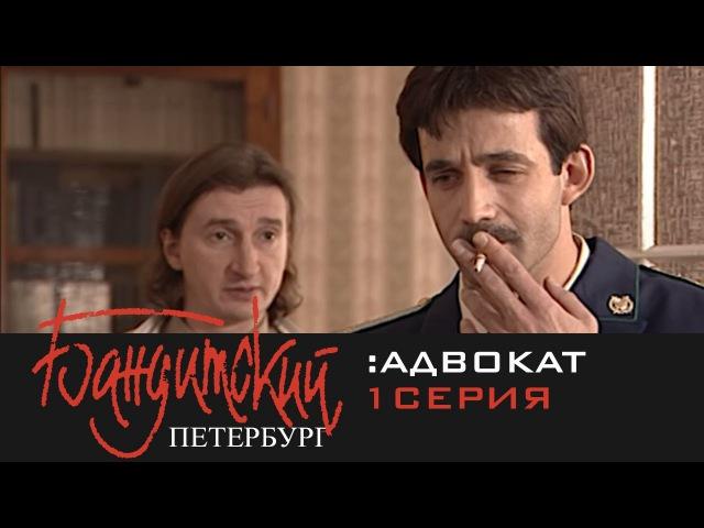 Бандитский Петербург 2: Адвокат | 1 Серия