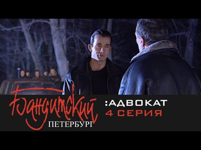 Бандитский Петербург 2 Адвокат 4 Серия