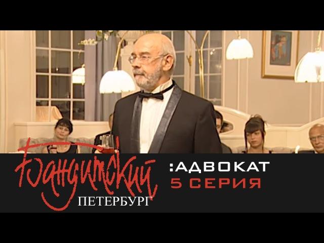 Бандитский Петербург 2: Адвокат | 5 Серия