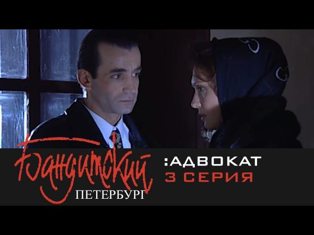 Бандитский Петербург 2: Адвокат   3 Серия