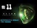 Alien: Isolation Прохождение ► подстава ► 11