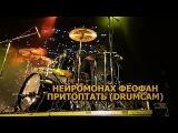 Нейромонах Феофан - Притоптать by Daniil Svetlov (Видеобылина о могучем мастере дел барабанных)