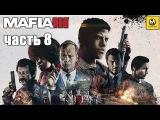 Mafia 3 – Часть 8 (полное прохождение на русском с комментариями) [PS4]