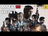 Mafia 3 – Часть 1 (полное прохождение на русском с комментариями) [PS4]